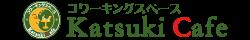 コワーキングスペースKatsuki Cafe