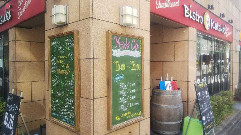 コワーキングスペース Katsuki Cafe東京京橋店