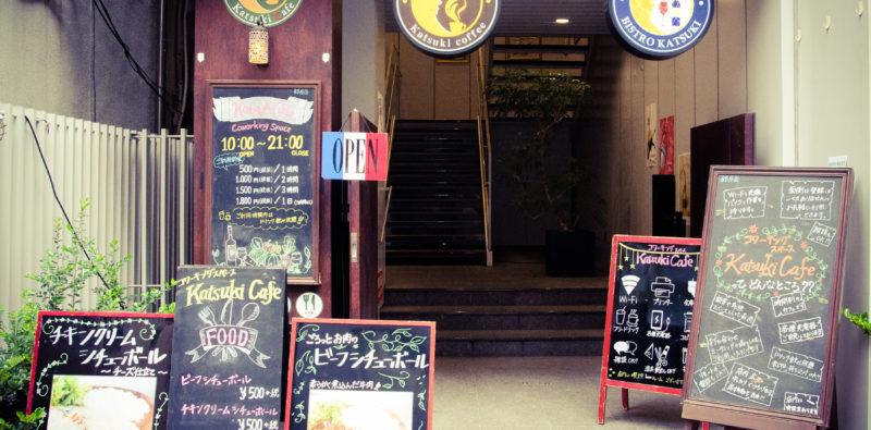 Katsuki Cafe 銀座店