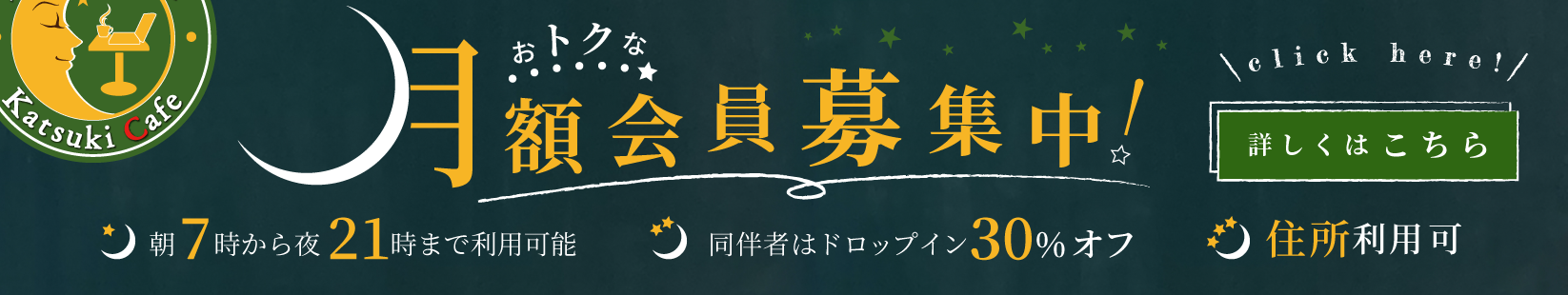 Katsuki Cafe おトクな月額会員募集中!朝7時から夜21時まで利用可能・同伴者はドロップイン30%オフ・住所利用可。詳しくはこちら